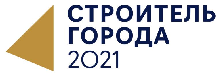 stroitel-goroda-v-peterburge-luchshih-vyberut-eksperty-i-zhiteli-2602bb8